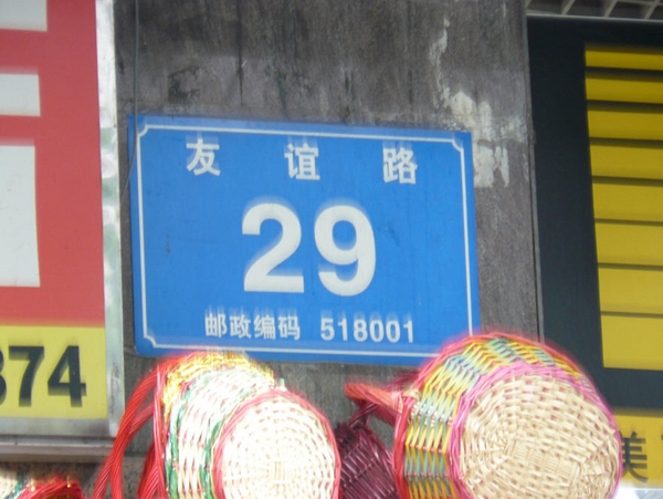 6 29 youyi road address plate