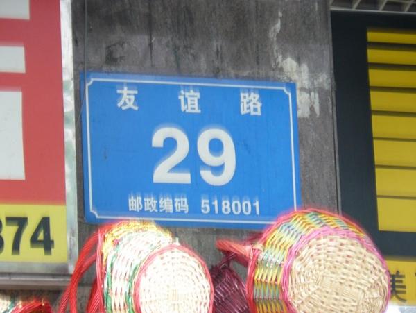6 29 youyi road address plate